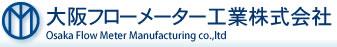 大阪フローメーター工業株式会社